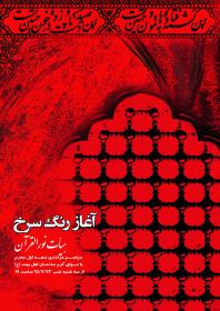 سوگواره چهارم-پوستر 14-نادیه رضایی جاوید-پوستر اطلاع رسانی هیأت