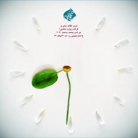 سوگواره چهارم-پوستر 10-بهرام شاه محمدی-پوستر اطلاع رسانی هیأت جلسه هفتگی
