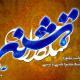 سوگواره دوم-پوستر 6-احمد پیشداد-پوستر عاشورایی