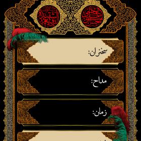 سوگواره پنجم-پوستر 8-یوسف قنبری طامه-پوستر های اطلاع رسانی محرم