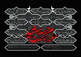 سوگواره چهارم-پوستر 17-محمد افشار-پوستر اطلاع رسانی هیأت
