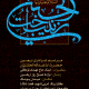 سوگواره پنجم-پوستر 11-عباس صالحی-پوستر های اطلاع رسانی محرم