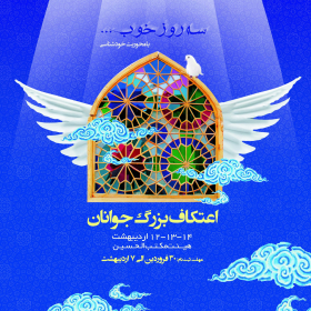 سوگواره چهارم-پوستر 47-محدثه عامری-پوستر اطلاع رسانی سایر مجالس هیأت