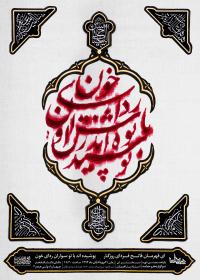 سوگواره چهارم-پوستر 7-محمدرضا چیت ساز-پوستر اطلاع رسانی هیأت