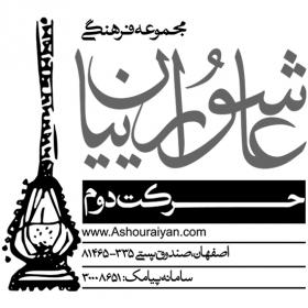 دومین فراخوان نشان هیات-حسین  بابایی-جمع آوری نشان هیأت