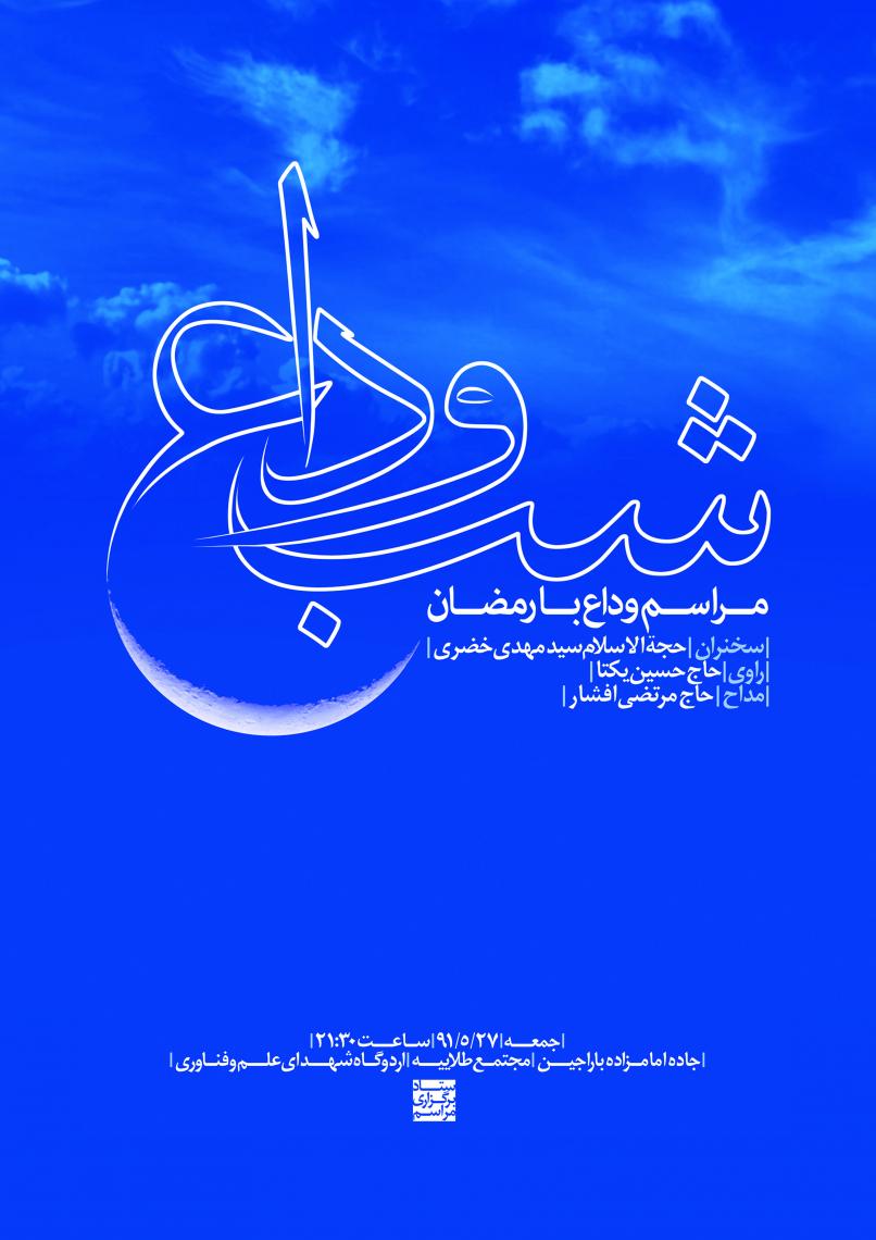هفتمین سوگواره عاشورایی پوستر هیأت-محمد رازقی-بخش اصلی -پوسترهای اطلاع رسانی سایر مجالس هیأت
