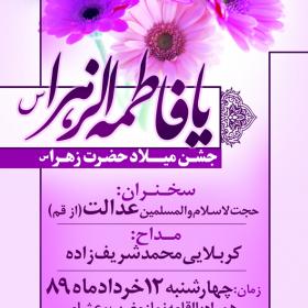 سوگواره سوم-پوستر 23-مریم ابراهیمی-پوستر اطلاع رسانی سایر مجالس هیأت