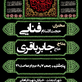 سوگواره پنجم-پوستر 13-یوسف قنبری طامه-پوستر های اطلاع رسانی محرم