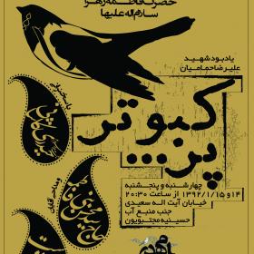 سوگواره سوم-پوستر 3-ناصر خصاف-پوستر اطلاع رسانی سایر مجالس هیأت