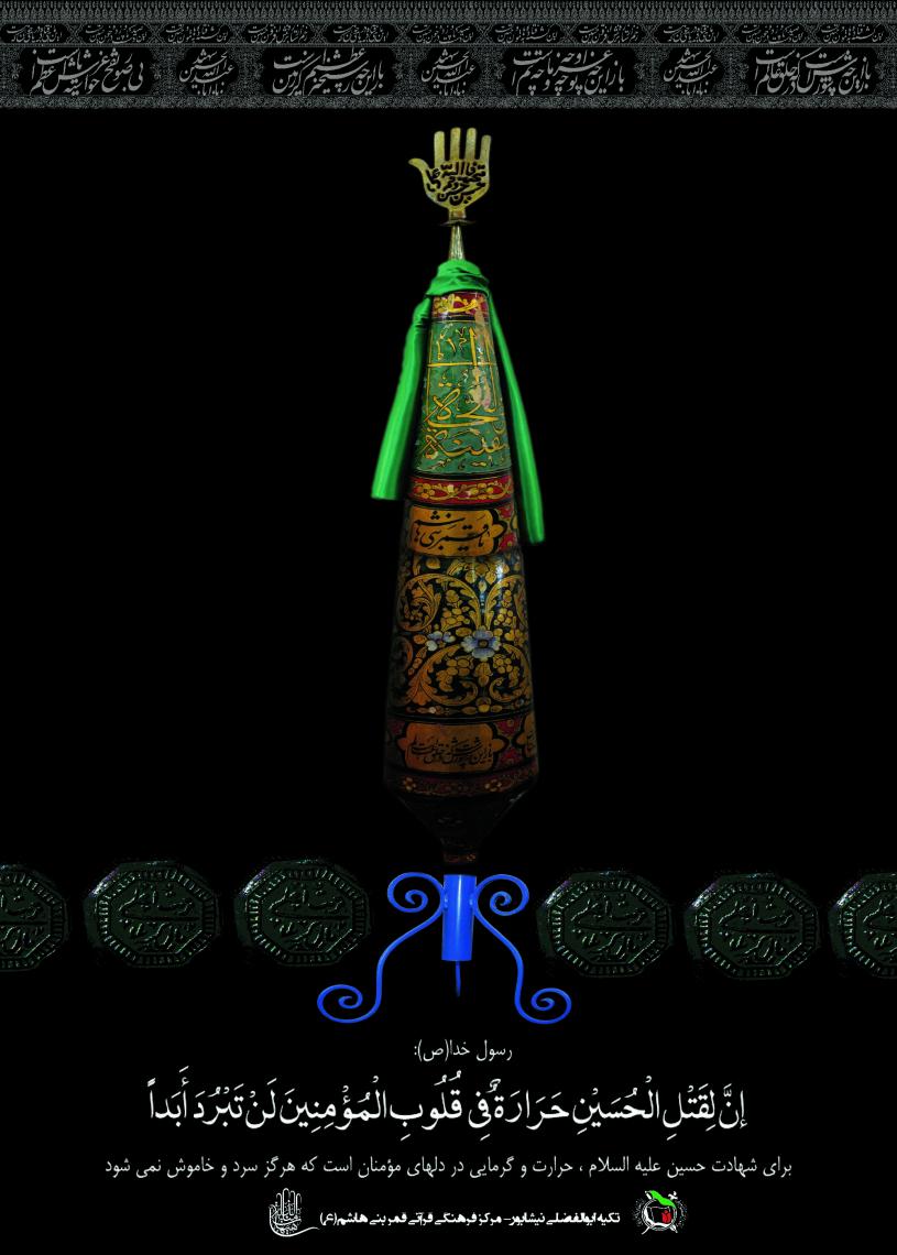 سوگواره چهارم-پوستر 33-ابراهیم طالبی-پوستر عاشورایی