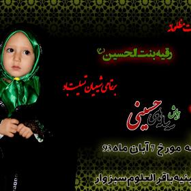 سوگواره چهارم-پوستر 16-حسین  بلالی-پوستر اطلاع رسانی سایر مجالس هیأت