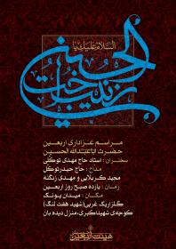 سوگواره سوم-پوستر 7-عباس صالحی-پوستر اطلاع رسانی هیأت