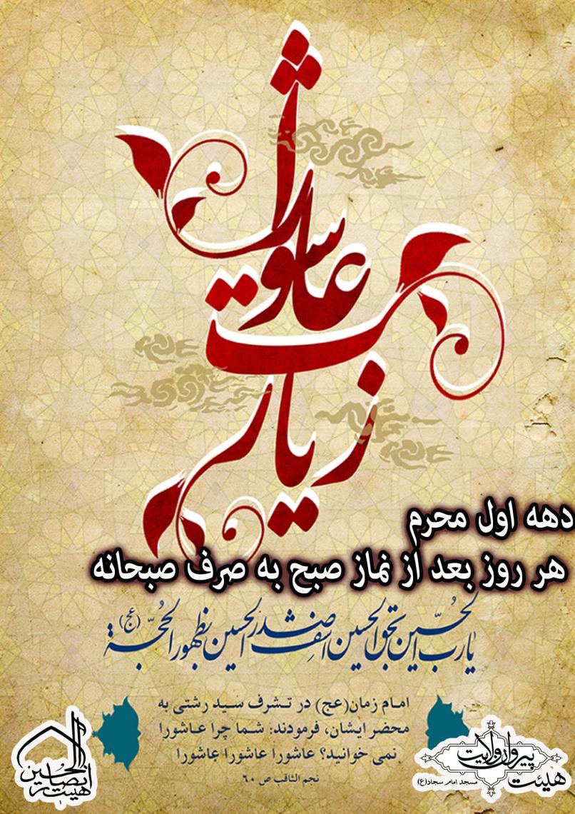 سوگواره دوم-پوستر 3-سید محمد حسینی-پوستر اطلاع رسانی هیأت