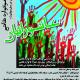 سوگواره دوم-پوستر 4-سید محمد حسینی-پوستر اطلاع رسانی هیأت