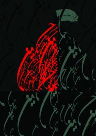 سوگواره پنجم-پوستر 5-باقر جمالی فرد-پوستر عاشورایی
