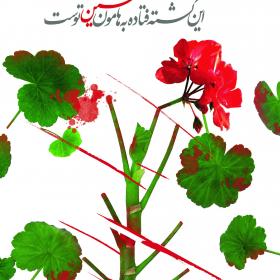 سوگواره چهارم-پوستر 15-محمد افشار-پوستر عاشورایی