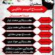 سوگواره پنجم-پوستر 14-امین برزعلی-پوستر های اطلاع رسانی محرم
