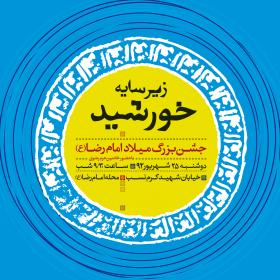 سوگواره دوم-پوستر 5-امین احمدی-پوستر اطلاع رسانی سایر مجالس هیأت