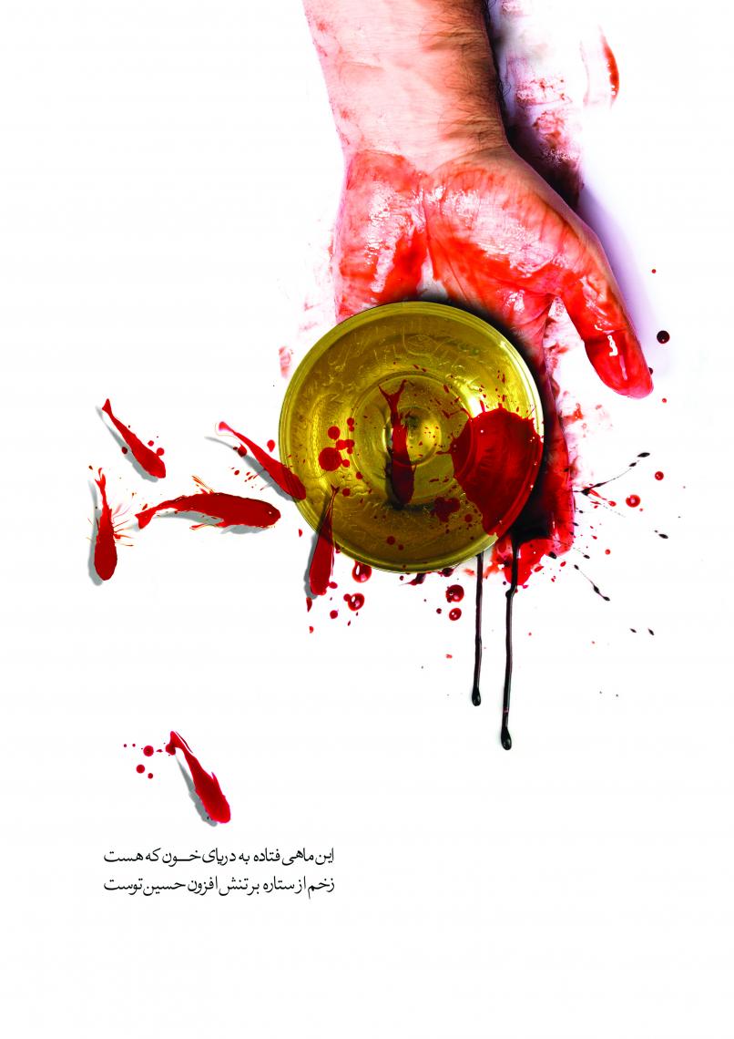 سوگواره سوم-پوستر 5-عاطفه ابراهیمی-پوستر عاشورایی
