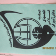 سوگواره دوم-عکس 25-سید لطفعلی رادخانه-جلسه هیأت فضای بیرونی