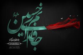 هفتمین سوگواره عاشورایی پوستر هیأت-امیر علیزاده-بخش جنبی-پوسترهای عاشورایی