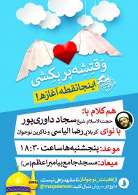 هفتمین سوگواره عاشورایی پوستر هیأت-حسین براتی-بخش اصلی -پوسترهای اطلاع رسانی جلسات هفتگی هیأت