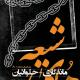 سوگواره پنجم-پوستر 17-ناصر خصاف-پوستر اطلاع رسانی سایر مجالس هیأت