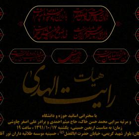 سوگواره اول-پوستر 65-محمد جواد پژوهنده-پوستر هیأت