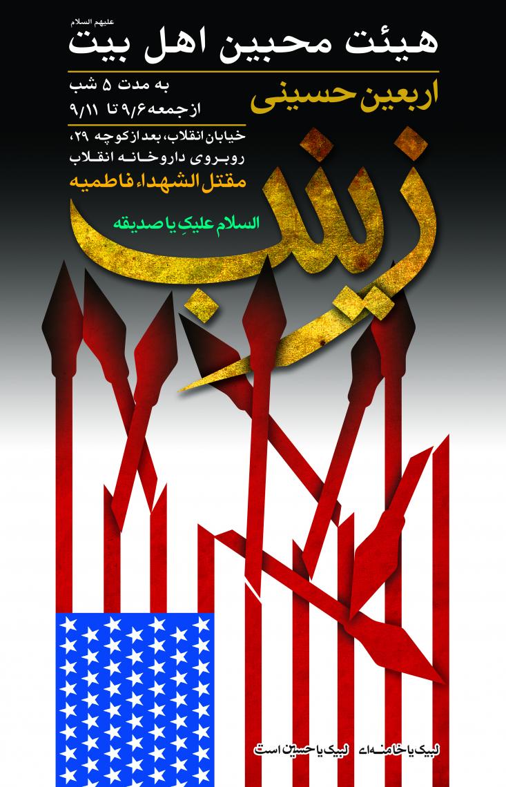 سوگواره پنجم-پوستر 4-سید محسن احمدی-پوستر های اطلاع رسانی محرم