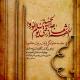 سوگواره پنجم-پوستر 55-جلال صابری-پوستر اطلاع رسانی هیأتجلسه هفتگی