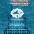 سوگواره سوم-پوستر 4-علی اصغر جمشیدی-پوستر اطلاع رسانی هیأت جلسه هفتگی