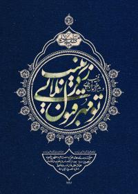 هفتمین سوگواره عاشورایی پوستر هیأت-جلال صابری-بخش اصلی -پوسترهای محرم