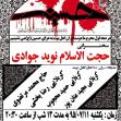 سوگواره پنجم-پوستر 1-مجید عنان بور-پوستر های اطلاع رسانی محرم
