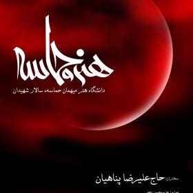 سوگواره اول-پوستر 1-محمدرضا چیت ساز-پوستر هیأت