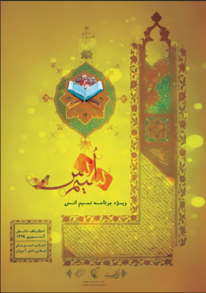 سوگواره چهارم-پوستر 2-علی ناصری دستنایی-پوستر اطلاع رسانی سایر مجالس هیأت