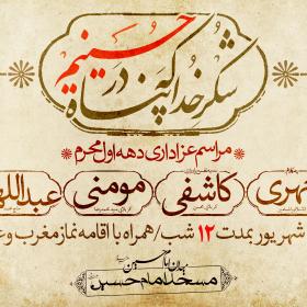 هشتمین سوگواره عاشورایی پوستر هیات-محمدحسین پورعلیجان-اصلی-پوستر اعلان هیأت