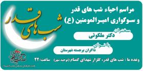 سوگواره چهارم-پوستر 25-حسین  بلالی-پوستر اطلاع رسانی سایر مجالس هیأت