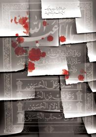 سوگواره دوم-پوستر 7-محمد افشار-پوستر عاشورایی