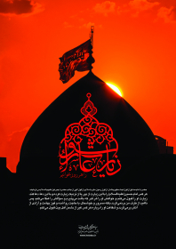 سوگواره پنجم-پوستر 43-محمدرضا ایزدی-پوستر عاشورایی