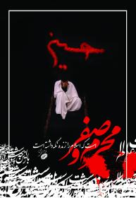 سوگواره سوم-پوستر 34-رضا فلاحی مطلق-پوستر عاشورایی