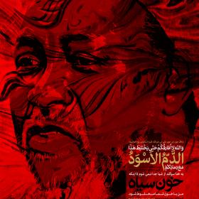سوگواره پنجم-پوستر 19-سید محمد امین کاظمی-پوستر های اطلاع رسانی محرم