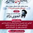 سوگواره پنجم-پوستر 3-سید عباس حقایقی-پوستر اطلاع رسانی هیأتجلسه هفتگی