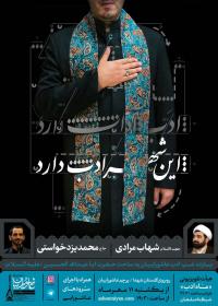 سوگواره پنجم-پوستر 1-محمد حسین نخجوان نیا-پوستر های اطلاع رسانی محرم