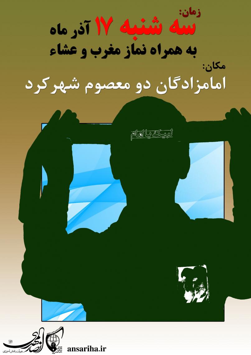 سوگواره چهارم-پوستر 62-محمد هاشم پور-پوستر اطلاع رسانی سایر مجالس هیأت