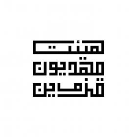 دومین فراخوان نشان هیات-سید محمد طاها اورازانی-جمع آوری نشان هیأت