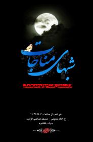 سوگواره دوم-پوستر 8-بهرام شاه محمدی-پوستر اطلاع رسانی سایر مجالس هیأت