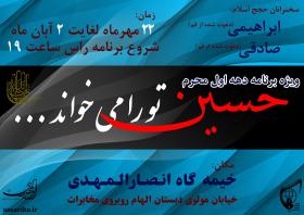سوگواره چهارم-پوستر 9-محمد هاشم پور-پوستر اطلاع رسانی هیأت