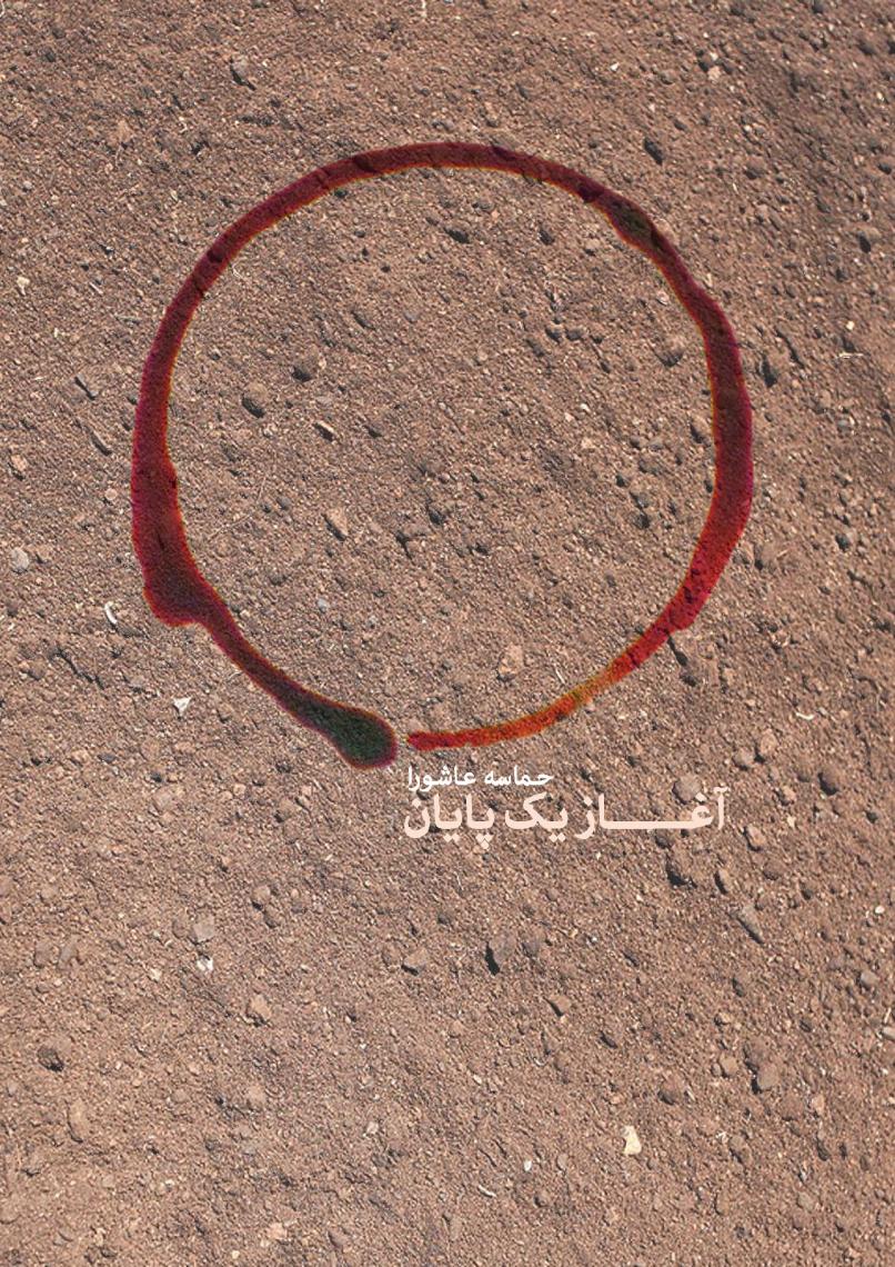 سوگواره چهارم-پوستر 3-نرگس غیومیان-پوستر عاشورایی