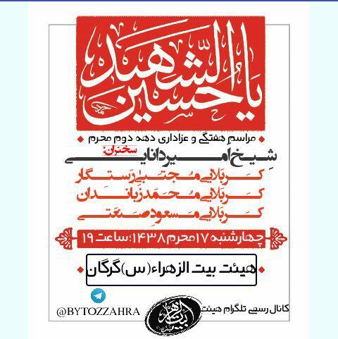 سوگواره پنجم-پوستر 15-امین برزعلی-پوستر های اطلاع رسانی محرم