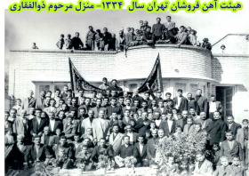 سوگواره چهارم-عکس 1-محمدحسین شکروی- جلسه هیأت قدیمی کهن